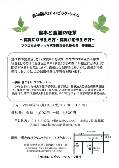 20081008131754_00001